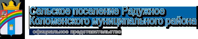 Администрация сельского поселения Радужное Коломенского района